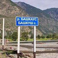 Мост через Башкаус :: val-isaew2010 Валерий Исаев