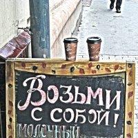 Возьми с собой кофе :: Александр Сальтевский