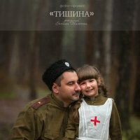 тишина :: Евгения Малютина