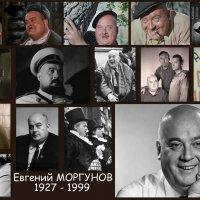 Евгений Моргунов (90 лет со дня рождения.Память) :: Сергей Карачин
