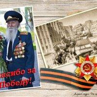 ...Помните! Героям Великой Отечественной войны посвящается... :: NeRomantic Выползова
