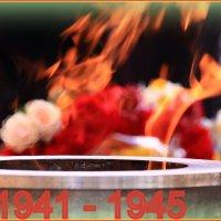 Этот вечный огонь, нам завещанный одним, мы в груди храним :: Татьяна Ломтева