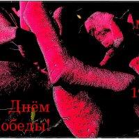 ВЕЧНАЯ СЛАВА ВСЕМ СОВЕТСКИМ ЛЮДЯМ, ОТДАВШИМ ЖИЗНЬ ЗА РОДИНУ! :: Нина Корешкова