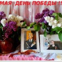 С Днём Победы!!! :: Тамара (st.tamara)