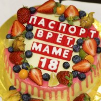 день рождения. :: Наталья Малкина