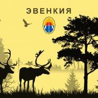 SOZIDATEL СИБИРЬ ЭВЕНКИЯ SIBERIA EVENKIYA :: Sozidatel Евгений Щербаков