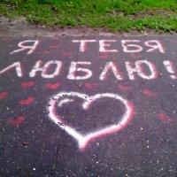 Любовь! :: Ольга Кривых