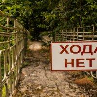 Хода нет... :: Ruslan