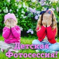 Детская фотосессия! :: Елена Линькова