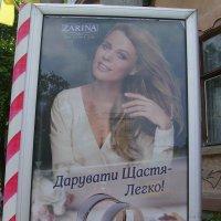 Реклама  в   Ивано - Франковске :: Андрей  Васильевич Коляскин
