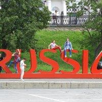 Россия :: Андрей + Ирина Степановы