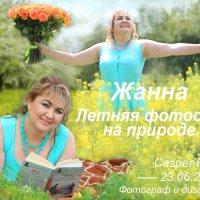 Жанна :: Юрий Тимофеев