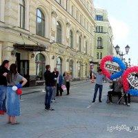 На  Первомай  в  Центре было  Весело и   Хмельно , но  Малопонятно  - Что  и  Кому  прописано...? :: Игорь Пляскин
