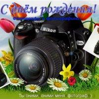 С Днём Рождения, фотографы и фотографини... ! :: Любовь К.
