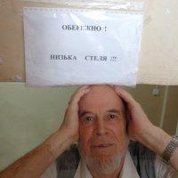 Когда достигаешь своего потолка, страдает голова... :: Алекс Аро Аро
