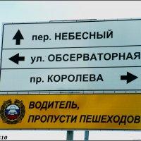 Указатель по-ростовски :: Нина Бутко
