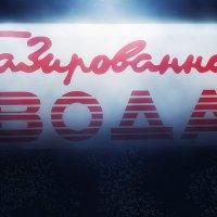 Как хорошо, что ты была! :: Виктор Никаноров