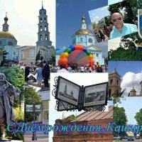 С Днем рождения, город Кашира! :: Михаил Столяров