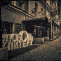 My magic Petersburg_02656 ул. Маяковского :: Станислав Лебединский