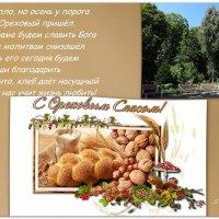 29 августа Ореховый Спас... :: Тамара (st.tamara)