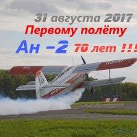 Воздушный долгожитель,В книге Гинесса как серийный, производство более 68 лет!!! :: Alexey YakovLev