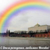 Москве 870 лет! :: Елена