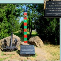 Памятник пограничникам :: Нина Бутко
