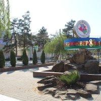 г Абинск сквер 80 летия Краснодарского края , :: игорь