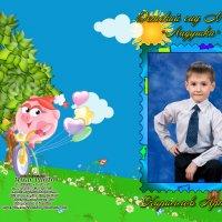 Обложка фк детский сад :: Екатерина Кондрашова