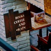 book coffe & rain :: Vitaliy Dankov