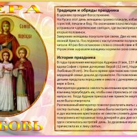 Вера, Надежда, Любовь :: Nikolay Monahov