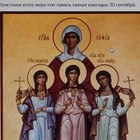 30 сентября праздник -  Вера, Надежда, Любовь и мать их София :: татьяна