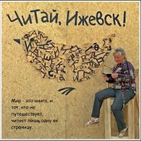 Читай, Ижевск! :: muh5257