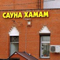 Сауна Хамам на Братиславской :: Александр Качалин