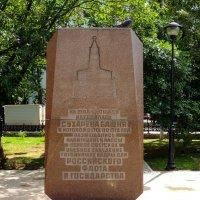 Памятный камень Сухарева (Сухаревская) башня. :: Александр Качалин