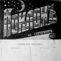 Открытка Поклон из Петербурга 1905г. :: Андрей Зайцев