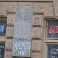 Есенин в Петербурге :: Митя Дмитрий Митя