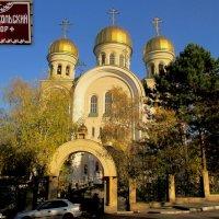 Свято-Никольский собор в Кисловодске :: Нина Бутко