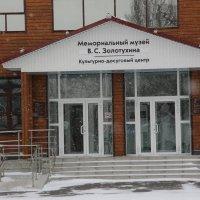 Мемориальный музей В.С. Золотухина :: Олег Афанасьевич Сергеев