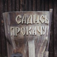 древнейший летающий аппарат :: Дмитрий Солоненко