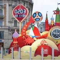 Часы, отсчитывающие дни до ЧМ по футболу. :: Татьяна Помогалова