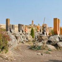 Памятник армянскому алфавиту :: Ирина Шарапова
