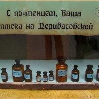 Здесь продаются крупинки счастья.. :) Аптека на Дерибасовской... :: Любовь К.