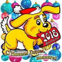 С Новым Годом! :: Виктор Грузнов