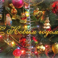 Всем желаю мира, любви, счастья и здоровья в Новом году! :: Эля Юрасова