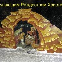 С Рождеством Христовым! :: Игорь Егоров
