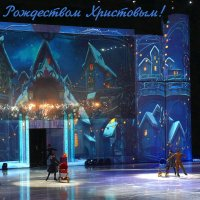 Ледовое шоу-сказка «Щелкунчик» для всей семьи! :: Татьяна Помогалова