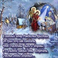 С Рождеством Христовым! :: Вячеслав