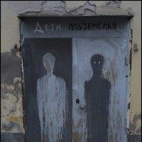 Дети подземелья :: galina bronnikova
