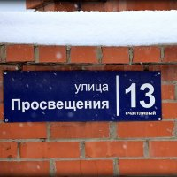 Адрес.. :: Александр Шимохин